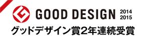 グッドデザイン賞2年連続受賞